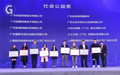 """益玩游戏荣获2019金钻榜""""最具影响力企业""""及""""社会公益奖"""""""