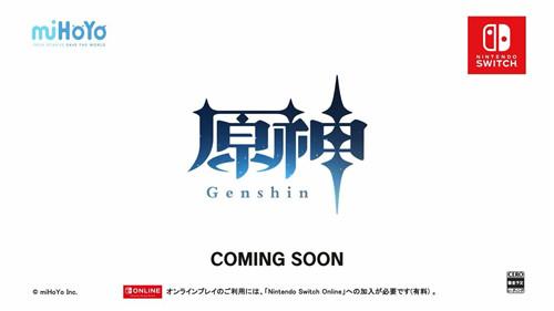 Fami通:《原神》将登陆任天堂Switch平台