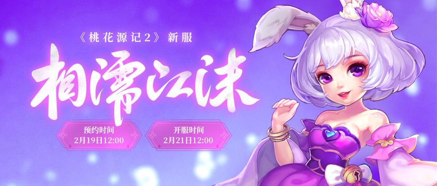 """今日开服《桃花源记2》新服""""相濡以沫""""开启"""