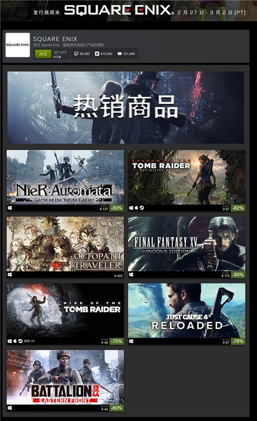 SE发行商Steam周末促销 :《尼尔年度版》137元新史低