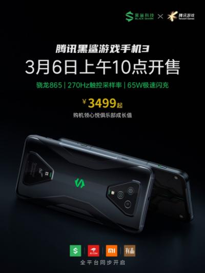3月6日10点、3499元正式开售 腾讯黑鲨游戏手机3 真香!