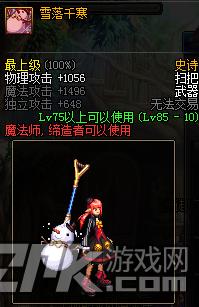 DNF100级魔法师幻化武器推荐 魔杖、法杖、棍棒、矛、扫把幻化推