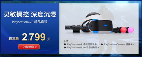 PlayStation中国已上市五年 官方举办周年庆促销活动