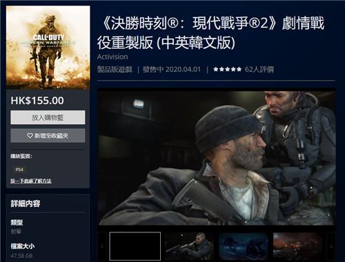 《使命召唤:现代战争2》重制版PS港服售价下调 现售155港币