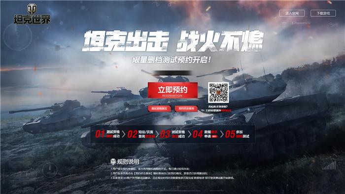 《坦克世界》技术封测官方预约通道今日正式开启
