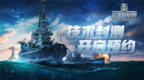 《战舰世界》技术封测官方预约今日开启