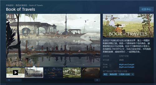 《避难所》厂商新作《旅行游记》10月登陆Steam