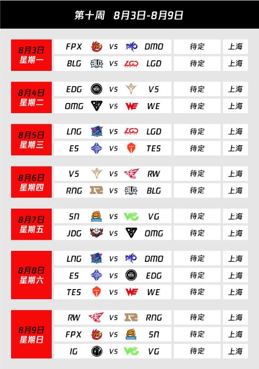 LPL2020夏季赛赛程公布 6月5日开启、8月9日结束