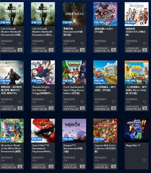 PSN港服经典游戏优惠活动开启:低至2折 多款大作在列