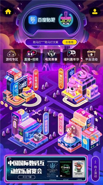 首届ChinaJoy Plus云展与百度贴吧达成重磅合作,迸发强劲品牌势