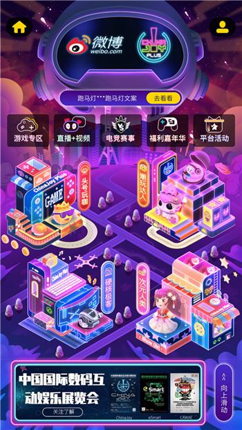 乘风破浪,强强联手!首届ChinaJoy Plus云展与微博达成重磅合作