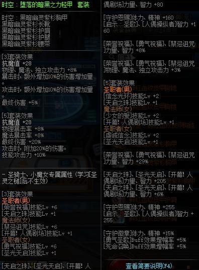 DNF新增史诗属性介绍