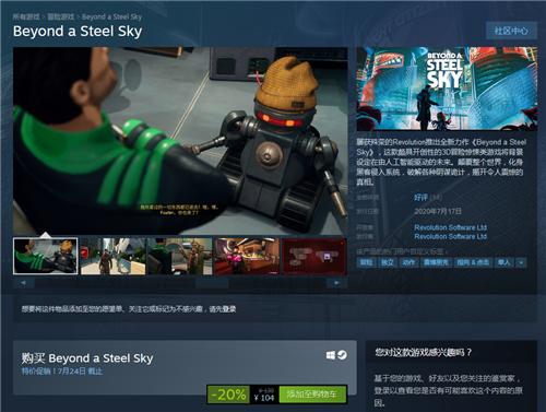《超越钢铁苍穹》已登陆Steam 首周优惠价104元