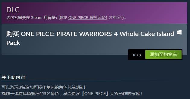 《海贼无双4》蛋糕岛DLC角色包已上线 追加三名可用人物