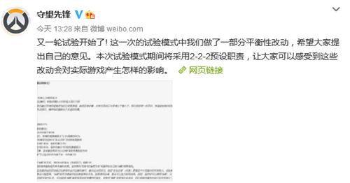 《守望先锋》7月24日补丁说明 新一轮试验模式采用2-2-2预设职责