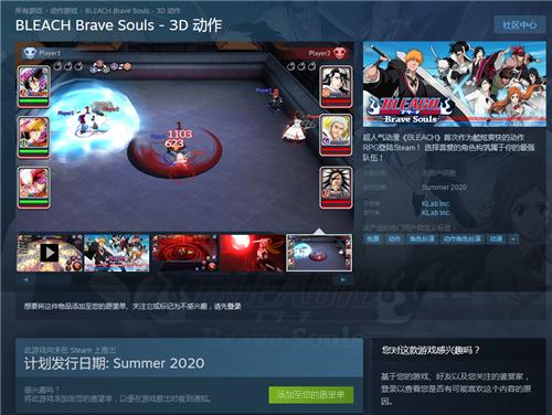 3D动作游戏《死神Brave Souls》今夏登陆Steam 支持中文