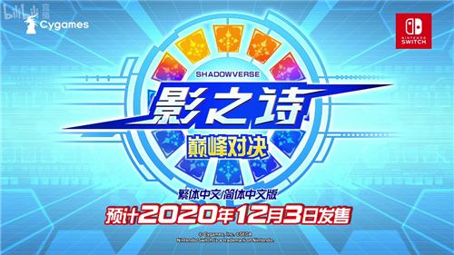 Switch《影之诗:巅峰对决》中文版12月3日发售