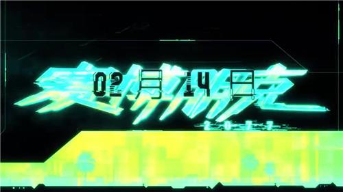 《赛博朋克2077》火线夜之城第二期:游戏出身选择