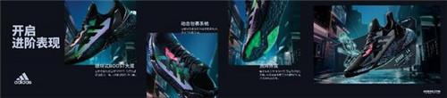 致敬赛博朋克美学 阿迪达斯推出X9000系列跑鞋
