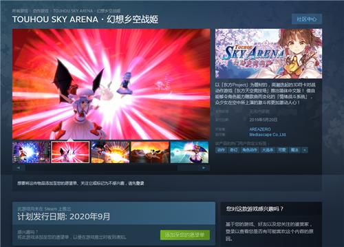 Steam《幻想乡空战姬》9月推出简中版 东方少女空中激战!