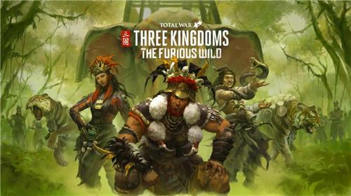 《全面战争:三国》南蛮DLC将于9月3日推出 统一南蛮