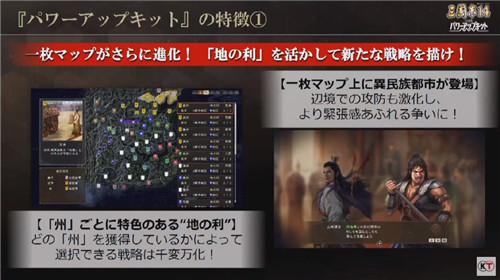 《三国志14:威力加强版》12月10日登陆PS4/NS/PC