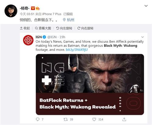 主创杨奇晒IGN讨论《黑神话:悟空》推特:合影留念