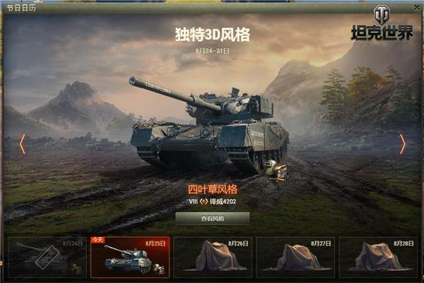 3D风格引爆新时尚《坦克世界》每日精选活动火热进行