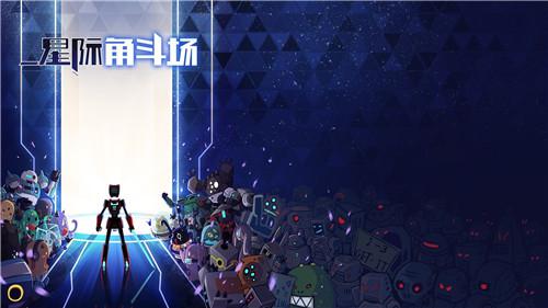国产游戏《星际角斗场》已支持创意工坊 加入芜湖话配音