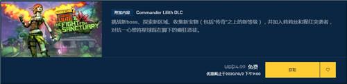 Epic商城喜加一 《无主之地2》第5部DLC免费领取