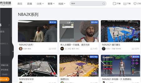 "NBA2K21来了!虎牙""NBA2K21 传奇永不落幕""精彩活动火爆开启!"