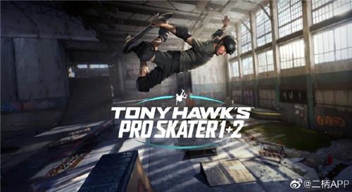 《托尼霍克滑板1+2 重制版》IGN评分9分:巨大的改变