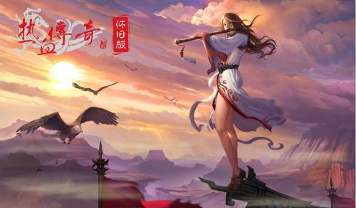 《热血传奇怀旧版》今日登陆WeGame壮怀豪情修炼青春