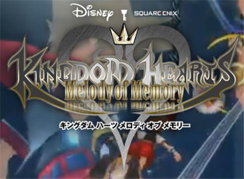 《王国之心:记忆旋律》最新情报爆料 今后将充满惊奇