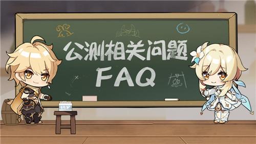 《原神》公测FAQ公布:PC配置要求更新