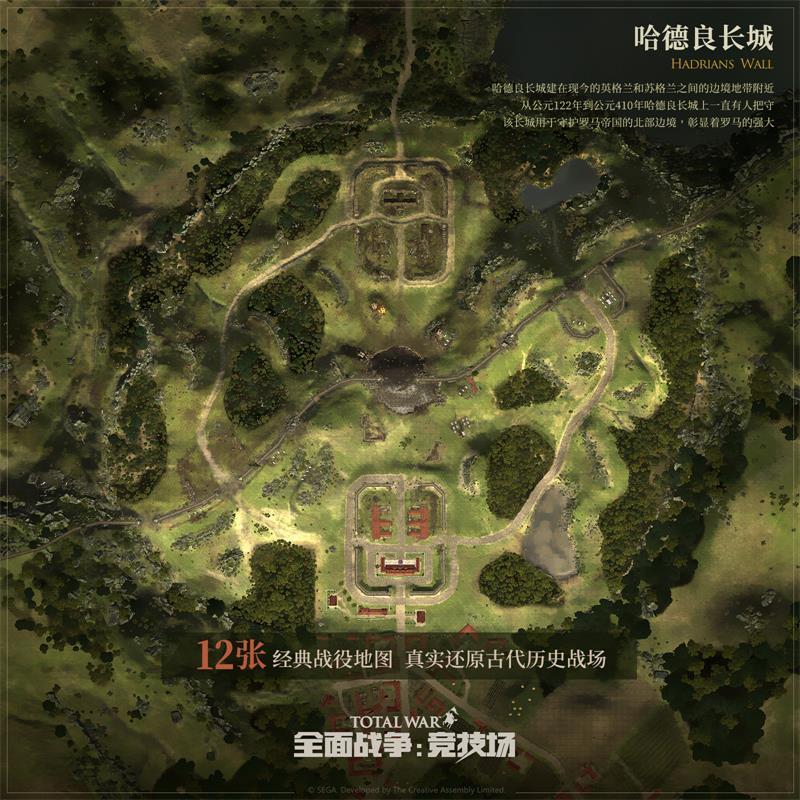 9.23不删档《全面战争:竞技场》新增七大战役地图
