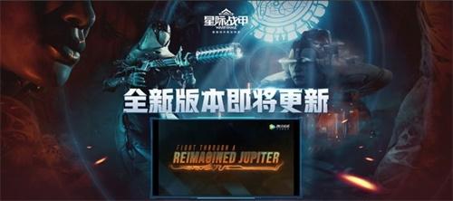 《星际战甲》国服新版预约开启 账号绑定功能同步上线