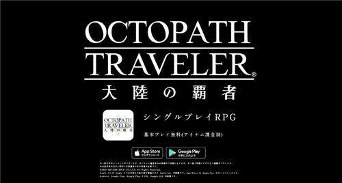 SE官方公开《歧路旅人大陆的霸者》最新宣传片
