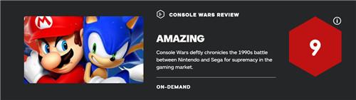 IGN 9分:《主机大战》记录90年代世嘉任天堂恩怨情仇