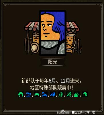 冒险之旅十字军东征女皇乔万娜玩法详解 部队搭配解析