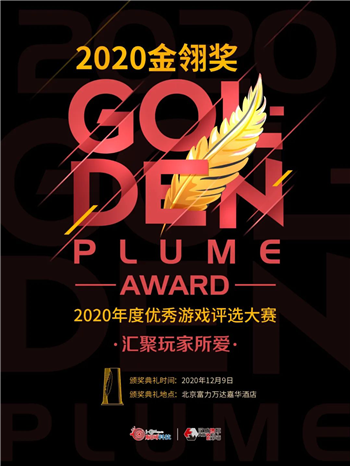 2020年度优秀游戏评选大赛(第十五届金翎奖)玩家投票正式开始,参