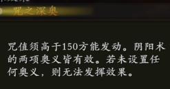 仁王2DLC2平安京讨魔传新增词条介绍