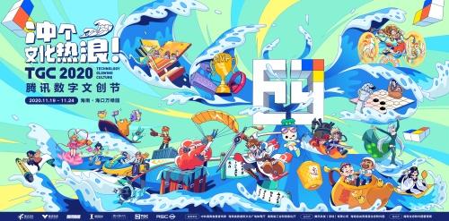 冲个文化热浪2020年TGC腾讯数字文创节海南站即将起航