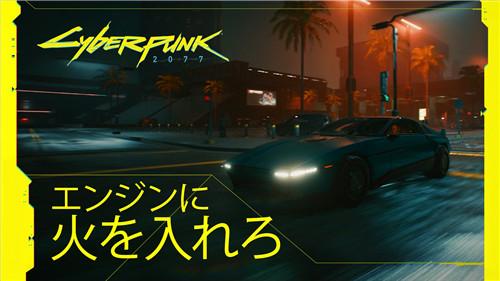 《赛博朋克2077》玩法点评 想偷车没那么简单