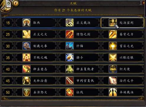 魔兽世界9.0圣骑士天赋加点推荐 圣骑士天赋如何选择