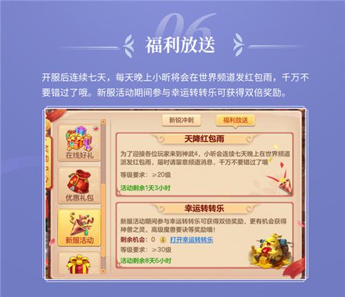 """神武4携手硬糖少女303,打造专属新服!""""大糖盛世"""""""