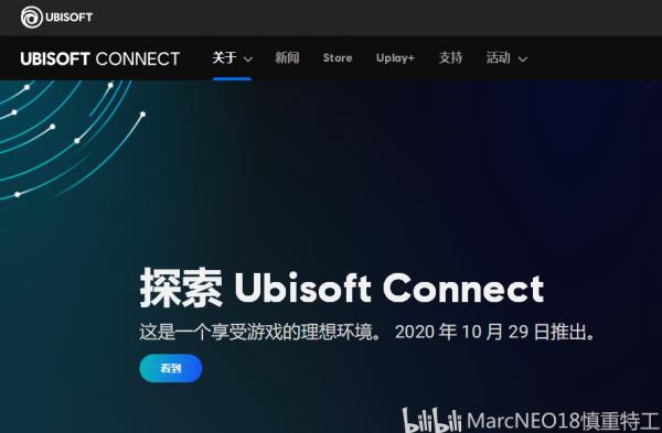 UbisoftConnect有什么用