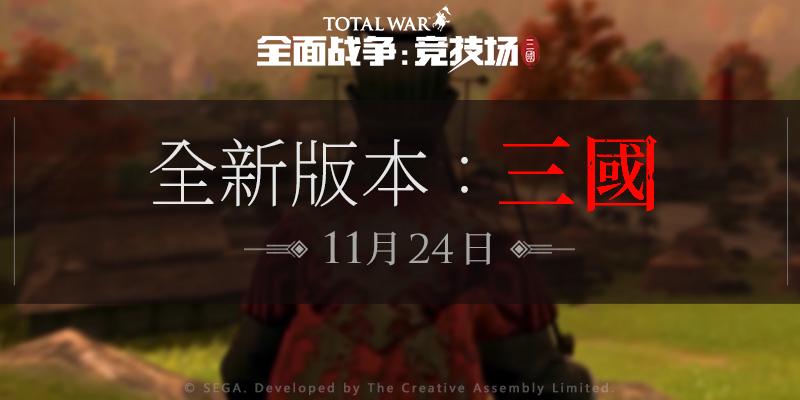 《全面战争:竞技场》三国版本11月24日中国阵营登场