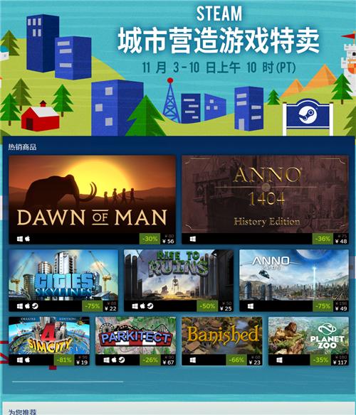 Steam开启城市营造游戏特卖活动 多款游戏史低价