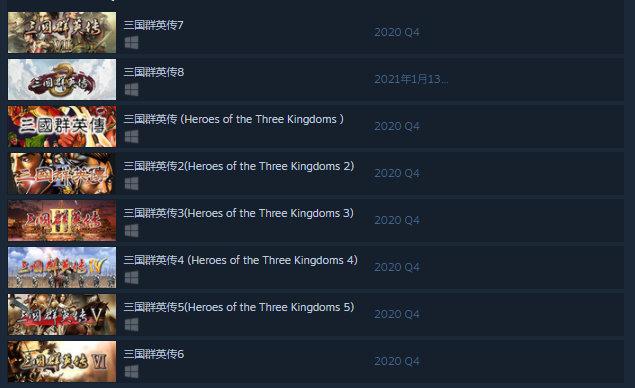 三国群英传系列上线Steam!开启前作与新作联动